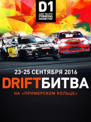 Владивосток события в сентябре 2016